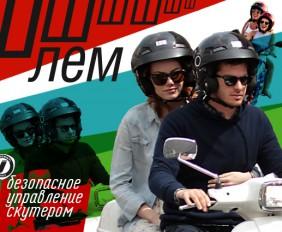 Helmet_Social3